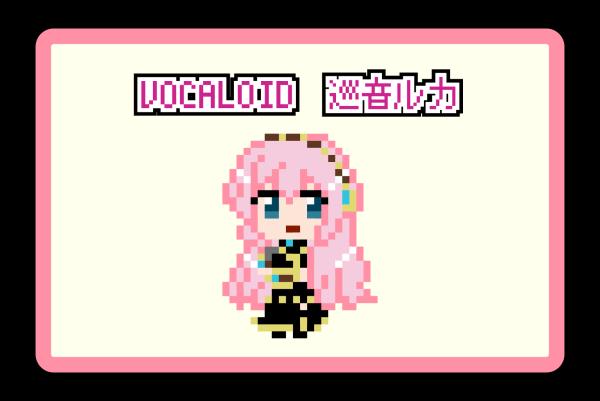【VOCALOID】巡音ルカのアイロンビーズ図案
