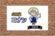 【名探偵コナン】安室透(ポアロVer.)のアイロンビーズ図案