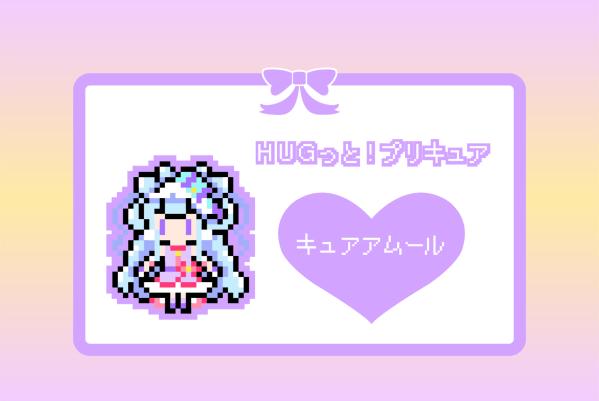 【HUGっと!プリキュア】キュアアムールのアイロンビーズ図案