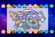 【星のカービィ】メタナイトのアイロンビーズ図案【スターアライズ】