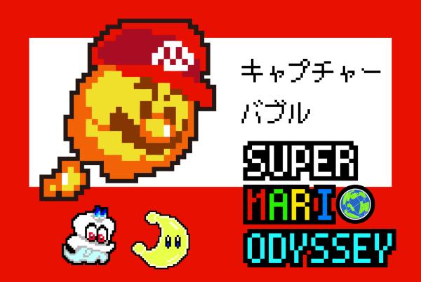 【スーパーマリオオデッセイ】キャプチャーバブルのアイロンビーズ図案