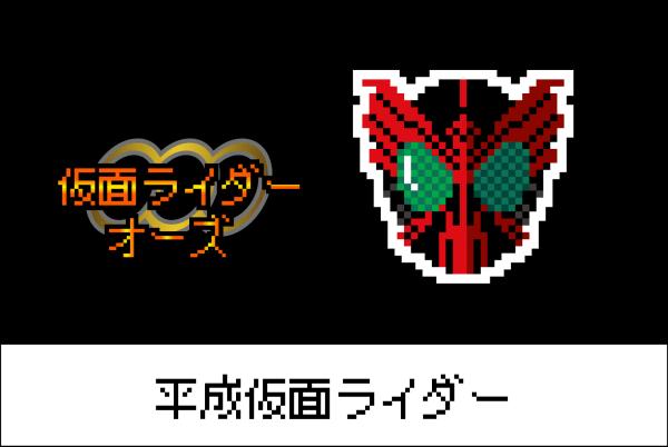 【平成仮面ライダーシリーズ】仮面ライダーオーズのアイロンビーズ図案