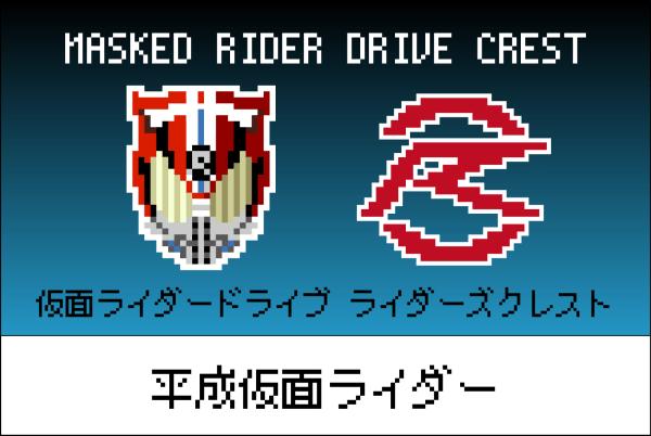 【平成仮面ライダーシリーズ】仮面ライダードライブ ライダーズクレストの図案【紋章・マーク】