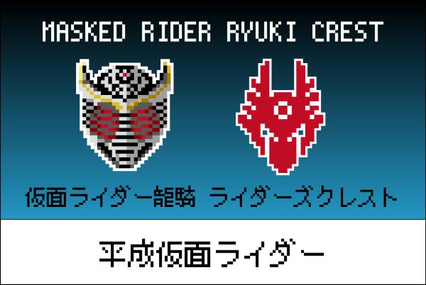 【平成仮面ライダーシリーズ】仮面ライダー龍騎 ライダーズクレストの図案【紋章・マーク】