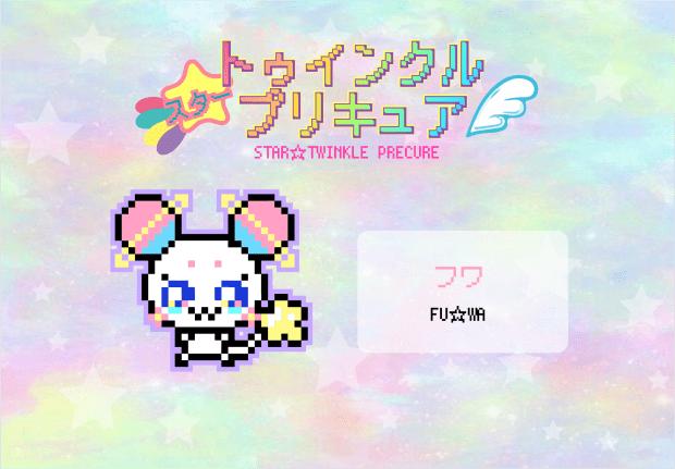 【スター☆トゥインクルプリキュア】宇宙妖精フワのアイロンビーズ図案