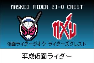 【平成仮面ライダーシリーズ】仮面ライダージオウ ライダーズクレストの図案【紋章・マーク】