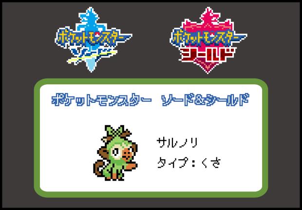 【ポケットモンスターソード&シールド】サルノリのドット絵図案【ポケモン】