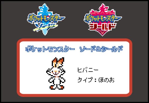 【ポケットモンスターソード&シールド】ヒバニーのドット絵図案【ポケモン】