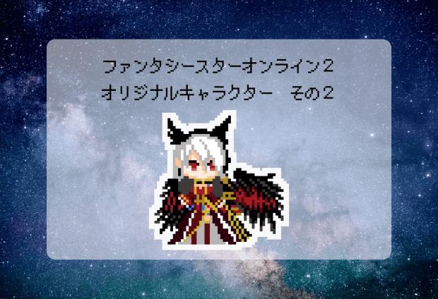 【リクエスト】ファンタシースターオンライン2のオリジナルキャラクターその2【PSO2】