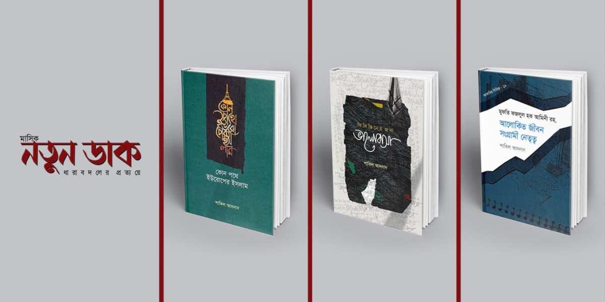 Sakil books