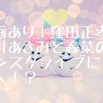 動画あり!窪田正孝が水川あさみと春奈のインスタライブに乱入!?