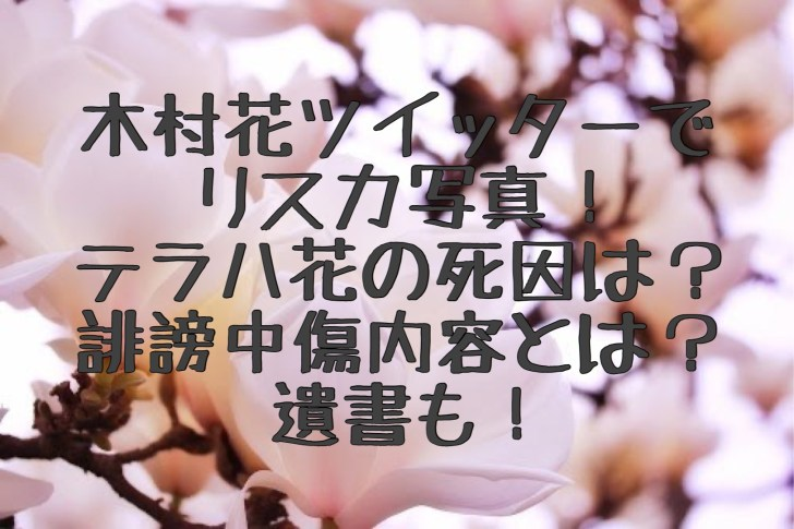 花 テラハ
