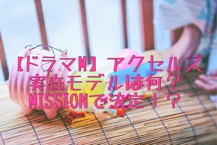 【ドラマM】アクセルズの実在モデルは何⁉MISSIONで決定⁉