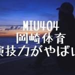 MIU404・岡崎体育の演技力は?