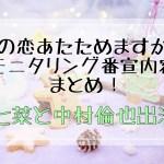 この恋あたためますか?モニタリングに森七菜と中村倫也!10月15日木曜放送内容も