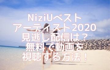 NiziUベストアーティスト2020の見逃し配信を無料動画でフル視聴する方法!Lisa・KingGnu出演!