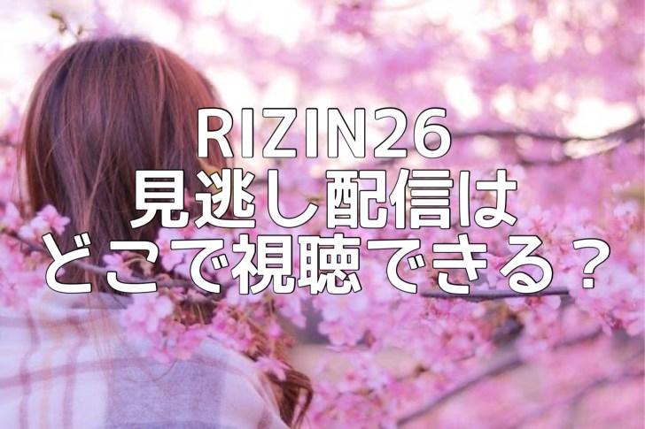 RIZIN26見逃し配信を無料動画で見る方法!出場選手と速報も!