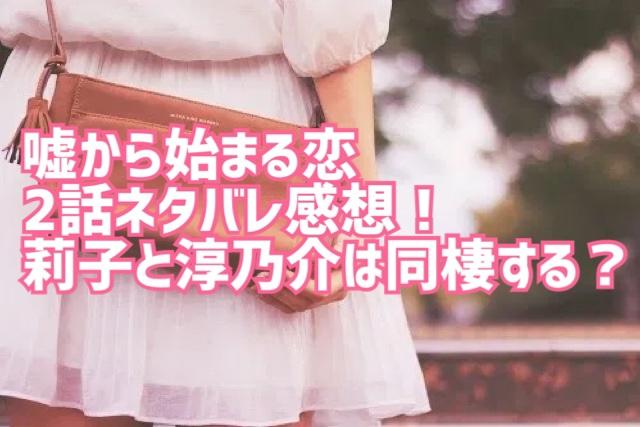 嘘から始まる恋2話ネタバレ感想!莉子(本田翼)と淳之介(町田啓太)は一緒に同棲する?
