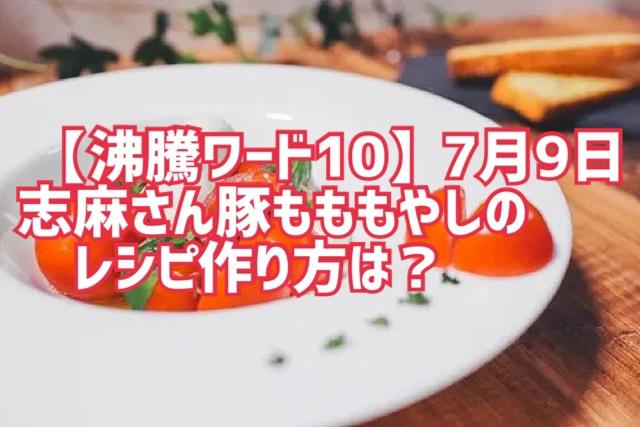 沸騰ワード10志麻さん豚もももやしのレシピの作り方は?