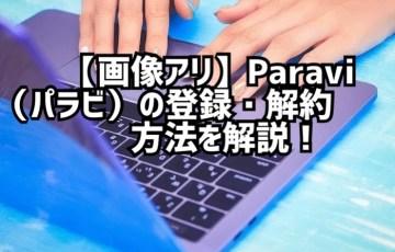 【画像付き】Paravi(パラビ)の登録・解約方法を徹底解説!