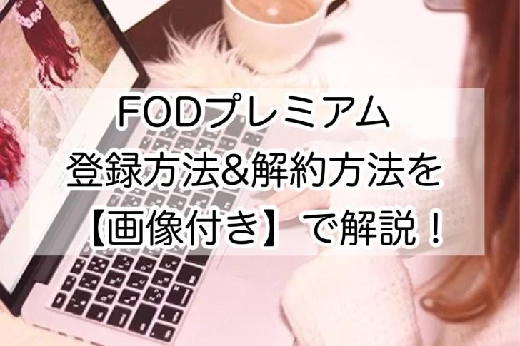 FODプレミアム登録&解約方法を【画像付き】解説!