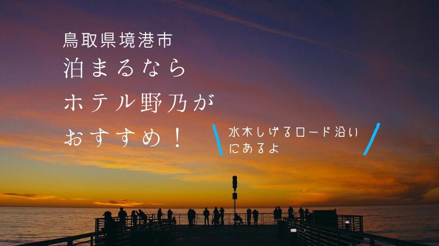 【鳥取県境港市】水木しげるロードで観光した後は?境港のホテルは野乃がおすすめ!