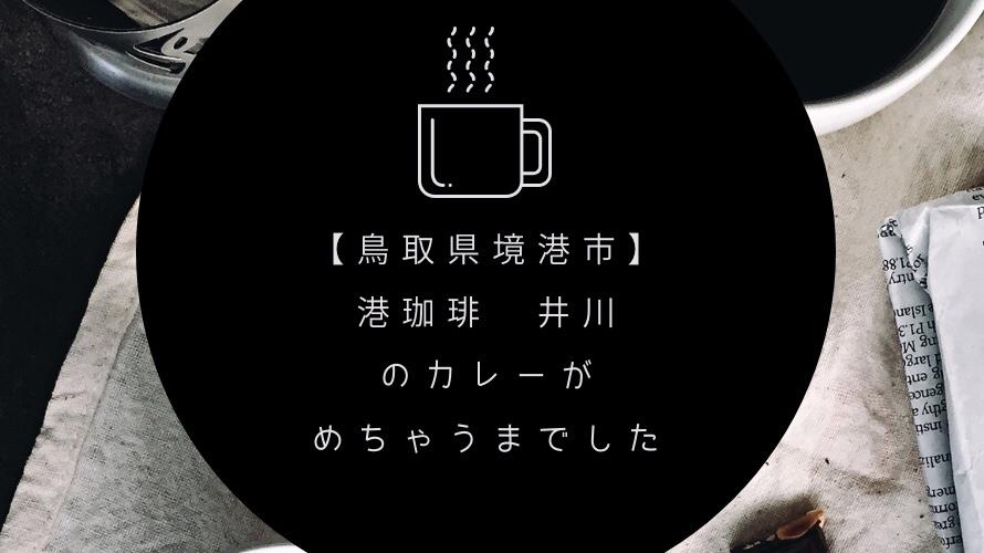 港珈琲 井川