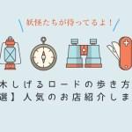 【鳥取県境港市】水木しげるロードの歩き方。おすすめのお店を9つ紹介するよ!