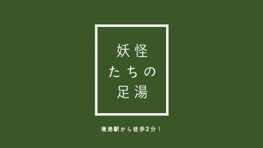 【鳥取県境港市】境港駅から徒歩2分の場所に「足湯」があるから、ご紹介します