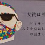 【つづき】シャキーン!おじさん出演者が大活躍「ステキなおじさん大賞」の回まとめ②