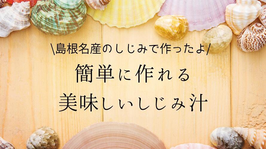 島根の名産「しじみ」で、簡単で美味しい!しじみ汁を作ったよ。