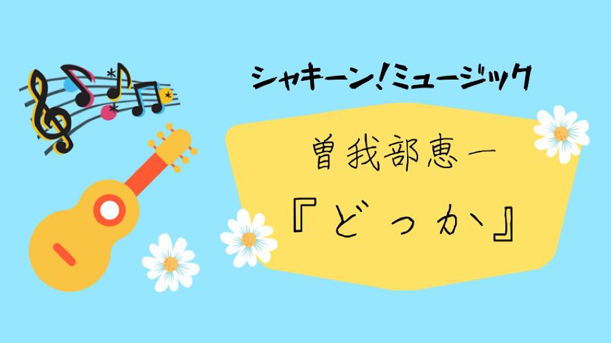 シャキーン!ミュージック10月の新曲は「どっか」曽我部恵一さんの曲