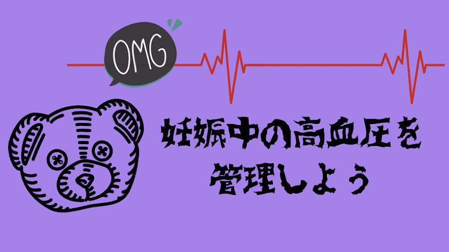 【妊娠初期】妊娠高血圧はいくつから?いきなり告げられた血圧管理記録の巻