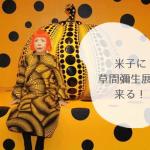 【鳥取県】米子市美術館で草間彌生展が開催!いつから?詳細を調べてみた
