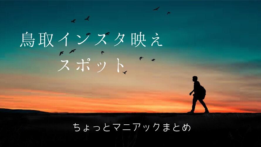 【海も山も!ちょっとマニアック?】鳥取県民が選ぶ鳥取インスタ映えスポットまとめ。