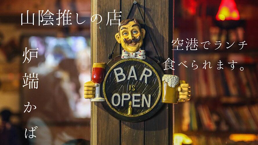 鳥取県米子鬼太郎空港でランチするなら?海鮮丼や定食なら「炉端かば」がおすすめ。