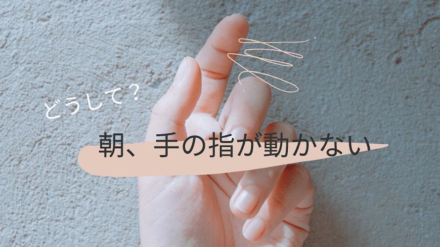 手の指が動かない