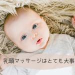 【母乳育児】扁平乳頭と乳頭マッサージについて。おすすめの乳頭ケアクリームも。乳首は柔らかいことが大事!