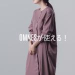 【Haptic口コミ】着画あり。OMNES(オムネス)の服は妊婦さんでもゆったりおしゃれ!しかも高見え!
