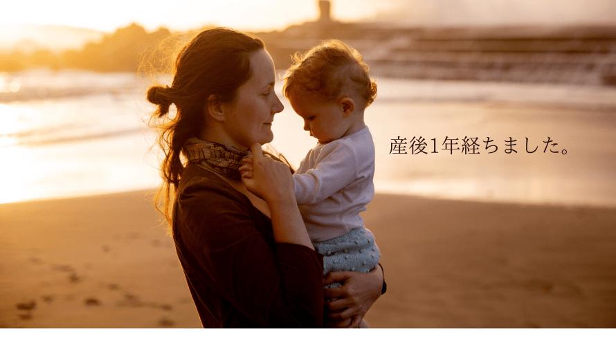 産後ママの孤独。体の不調と心の不調は繋がっている。