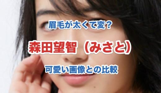 森田望智(もりたみさと)の眉毛が太い?可愛い画像も|太眉芸能人の画像