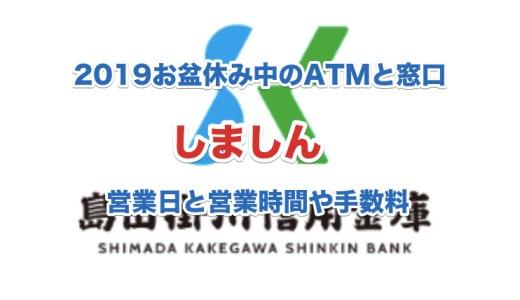島田掛川信用金庫(しましん)の2019お盆休み中のATMと窓口営業日と時間|手数料はいくら?