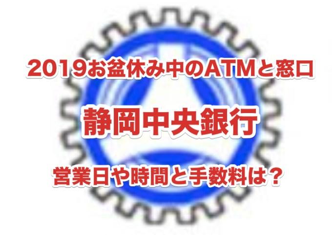 2019 休み 銀行 お盆