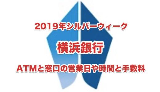 横浜銀行の2019年シルバーウィーク中のATMと窓口の営業日や時間と手数料は?