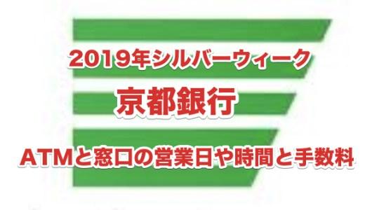 京都銀行の2019年シルバーウィークのATMと窓口の営業日や時間と手数料は?