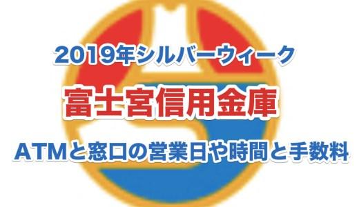 富士宮信用金庫(みやしん)の2019年シルバーウィークのATMと窓口の営業日や時間と手数料は?