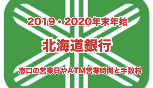 北海道銀行2019・2020年末年始|ATMと窓口の営業日や時間と手数料は?