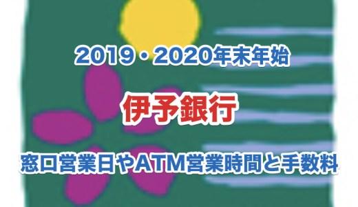 伊予銀行2019・2020年末年始|ATMと窓口の営業日や時間と手数料は?
