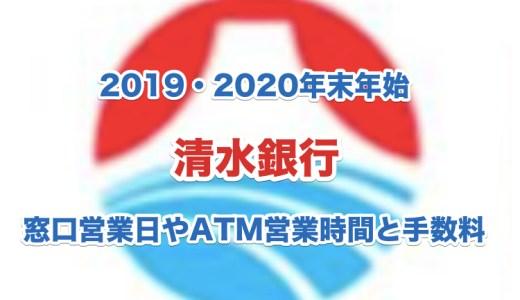 清水銀行2019・2020年末年始|ATMと窓口の営業日や時間と手数料は?