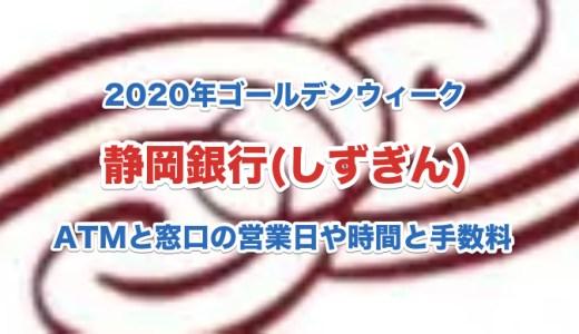 静岡銀行(しずぎん)2020ゴールデンウィーク|ATMと窓口の営業日や時間と手数料は?